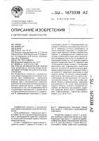 Патент 1673338 Способ автоматической сварки под флюсом в потолочном положении и устройство для его осуществления