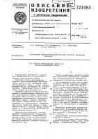 Патент 721483 Способ производства спирта из крахмалсодержащего сырья