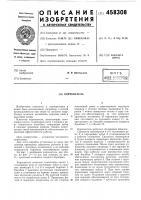 Патент 458308 Корчеватель