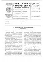 Патент 552581 Способ имитации колебаний земной поверхности