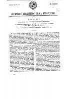 Патент 30093 Устройство для проверки чистоты фарватера