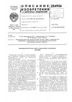 Патент 254926 Пневмосегрегатор для разделения зерновыхсмесей