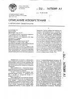 Патент 1675089 Пресс-форма для изготовления железобетонных изделий