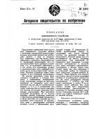 Патент 24021 Радиоприемное устройство
