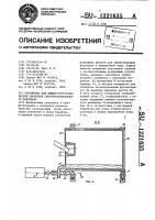 Патент 1221635 Устройство для химико-фотографической обработки светочувствительного материала