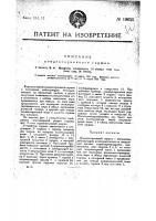 Патент 19635 Конденсационный горшок
