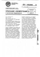 Патент 1082660 Устройство для контроля положения стрелки