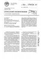 Патент 1794724 Канатная установка