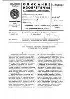 Патент 854871 Устройство для подъема сборочных барабанов к станкам для сборки покрышек