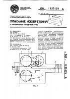 Патент 1125128 Устройство для поперечного разрезания длинномерных материалов