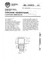 Патент 1554075 Статор электрической машины