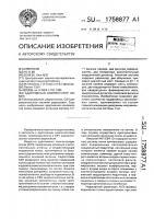 Патент 1758877 Адаптивный компенсатор помех