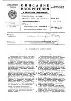 Патент 825682 Отбойный орган валичного джина