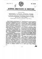 Патент 33999 Приспособление к клапанному паровозному регулятору, предназначенное для прекращения боксования паровоза