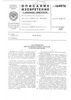 Патент 464976 Устройство для передачи речевых сигналов в дискретной форме