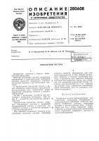 "Патент 280608 Всесоюзная i, , - .- ' . :iof т г"" )?'>&""< ""л те"" ""у ^''""^ '•' •""' ' - ''• '^'''- alebiao-ifcxriin:. l;,; :.vбиблиотека"