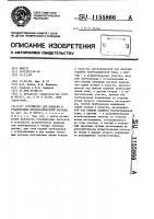 Патент 1155866 Устройство для проверки и градуировки преобразователя расхода