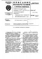 Патент 857315 Очиститель волокнистого материала