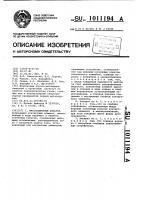 Патент 1011194 Массообменный аппарат