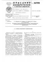 Патент 467105 Способ получения стабилизатора