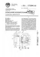 Патент 1772590 Стенд для определения схождения управляемых колес транспортного средства