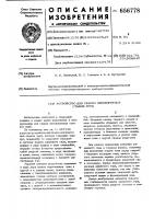 Патент 656778 Устройство для сварки неповоротных стыков труб