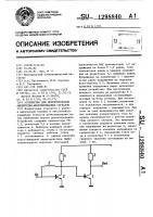 Патент 1298840 Устройство для детектирования амплитудно-модулированных сигналов