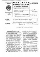 Патент 875056 Элеватор для торфоуборочной машины