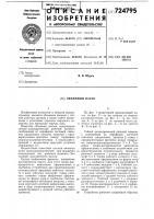 Патент 724795 Объемный насос