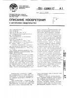 Патент 1506117 Способ эксплуатационного осушения площадей разрабатываемых торфяных месторождений