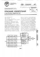 Патент 1332541 Устройство для приема радиоимпульсных сигналов