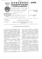 Патент 511910 Устройство для разделки пней