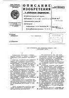 Патент 819563 Устройство для измерения заднегоугла спиральных сверл