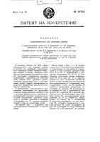 Патент 18782 Видоизменение строкоуказателя