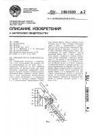 Патент 1461830 Рабочий орган кабелеукладчика