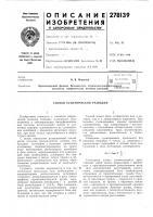 Патент 278139 Способ сейсмической разведки