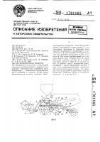 Патент 1701165 Зерноуборочная машина