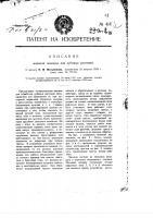 Патент 414 Мяльная машина для лубовых растений