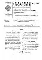 Патент 973598 Противозадирная присадка к смазочным маслам