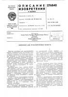 Патент 276840 Контейнер для транспортировки веществ