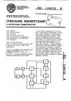 Патент 1100733 Устройство для контроля состояния радиолинии