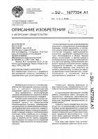 Патент 1677324 Способ сушки сапропеля