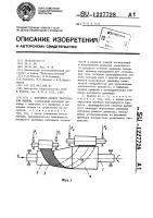 Патент 1227728 Вытяжной прибор текстильной машины
