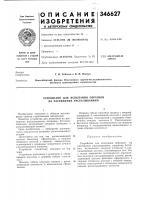 Патент 346627 Устройство для испытания образцов на растяжение раскалыванием