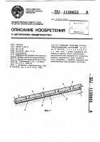Патент 1158655 Покрытие грунтовых откосов гидротехнических сооружений