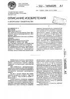 Патент 1654025 Тягово-сцепное устройство смежных транспортных средств