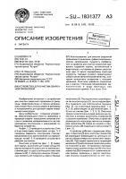 Патент 1831377 Устройство для очистки сварочной проволоки