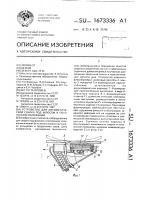 Патент 1673336 Устройство для автоматической сварки под флюсом в потолочном положении