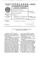 Патент 886256 Устройство для корреляционного приема широкополосных сигналов