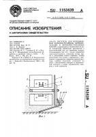 Патент 1183439 Питатель для передвижных зернопогрузчиков,зернометателей и зерноочистительных машин